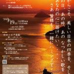 ゆめトピアハートフルコンサート